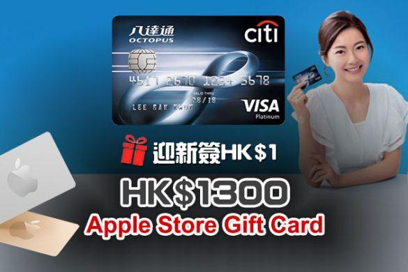 【Citi 八達通白金卡】超筍迎新,買新iPhone/ Airpods pro必備信用卡,簽賬$  1送HK$  1,300 Apple Store Gift Card