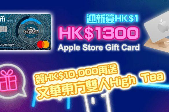 【Citi Rewards 信用卡】迎新都有簽$  1送HK$  1,300 Apple Store Gift Card,簽HK$  10,000,再送文華東方High Tea
