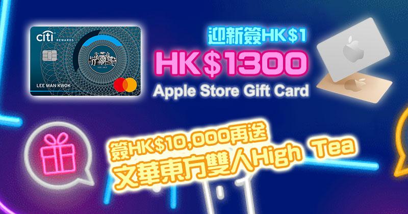 【Citi Rewards 信用卡】迎新都有簽$1送HK$1,300 Apple Store Gift Card,簽HK$10,000,再送文華東方High Tea