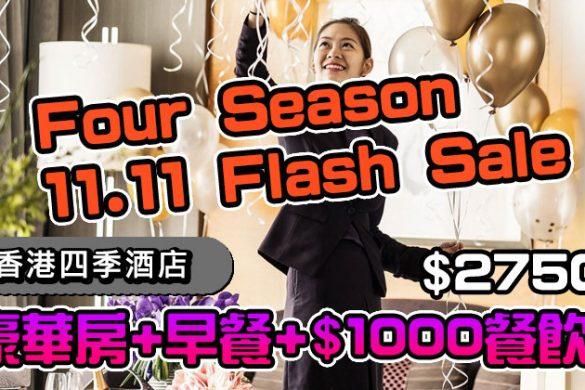 【香港四季酒店】11.11 Flash Sale,住宿、餐飲、SPA 42折起,今日已開賣!