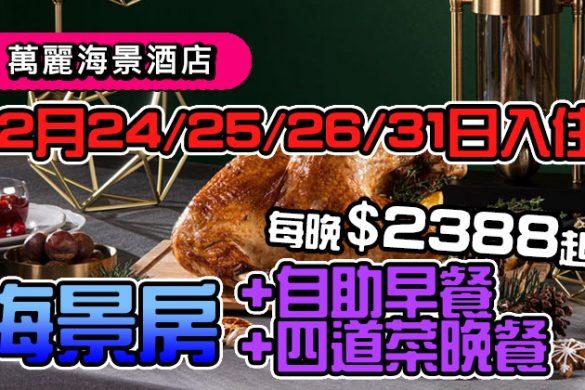 【香港萬麗海景酒店】官網限定,聖誕除夕住宿 $  2338起,包自助早餐+四道菜晚餐!