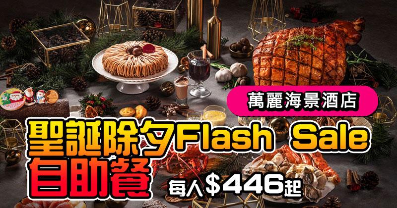 【香港萬麗海景酒店】聖誕除夕自助餐Flash Sale,住宿現金禮券半價起,聖誕自助餐 $446起!