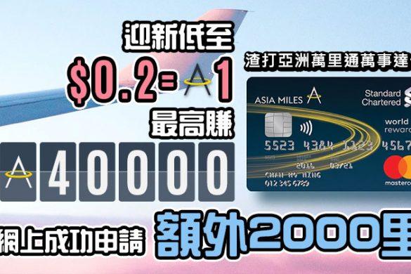 【渣打亞洲萬里通萬事達卡】2020年11月更新!迎新低至$0.2=1里數,網上成功申請即送2,000里數。