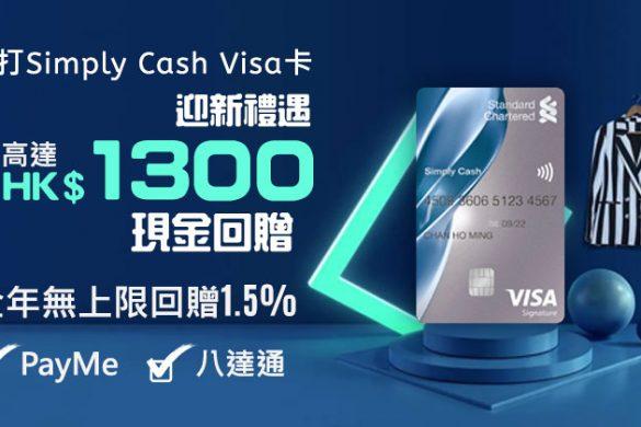 【渣打Simply Cash Visa卡】迎新高達HK$  1,300現金回贈,全年無上限回贈高達2%,PayMe/八達通都有。