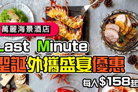 【香港萬麗海景酒店】聖誕節日餐盒$  158,自助餐外攜盛宴優惠$  644,官網額外8折!