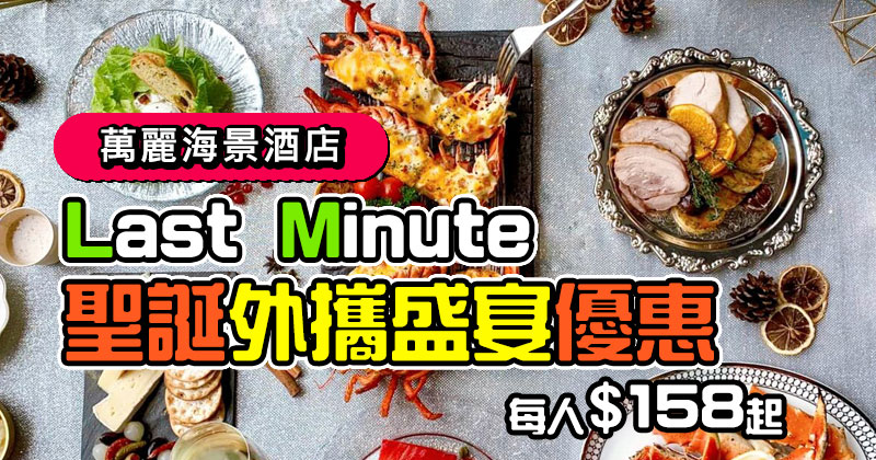【香港萬麗海景酒店】聖誕節日餐盒$158,自助餐外攜盛宴優惠$644,官網額外8折!