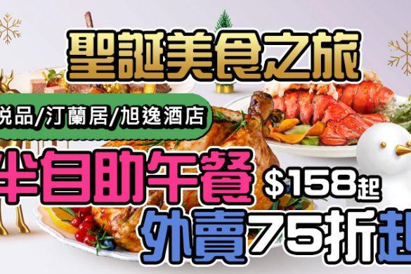 【聖誕優惠】悦品酒店、汀蘭居、旭逸酒店 半自助午餐$  158起,外賣75折起