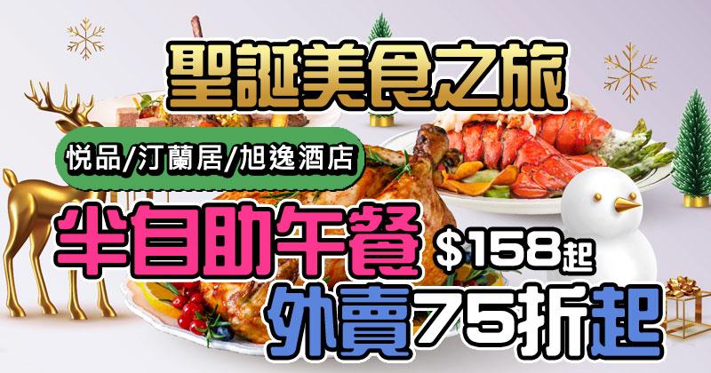 【聖誕優惠】悦品酒店、汀蘭居、旭逸酒店 半自助午餐$158起,外賣75折起