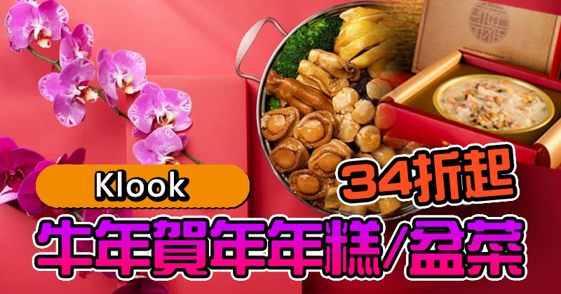 【香港外賣優惠】Klook 牛年賀年年糕/盆菜34折起。