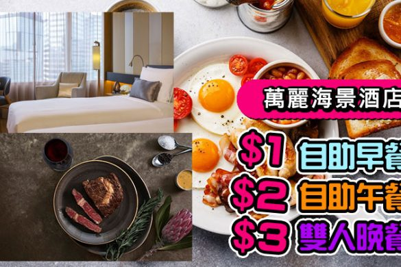 【香港萬麗海景酒店】官網三重住宿優惠,$  1自助早餐、$  2自助午餐、$  3雙人晚餐!