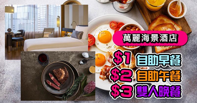 【香港萬麗海景酒店】官網三重住宿優惠,$1自助早餐、$2自助午餐、$3雙人晚餐!