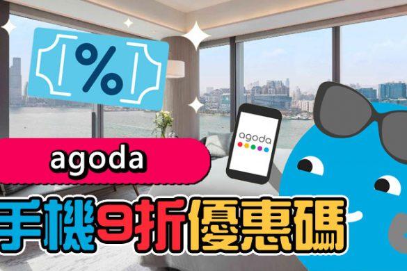 手機APP限定!Agoda 9折酒店優惠碼,大型酒店都用得!