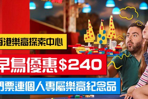 【K11 MUSEA】LEGOLAND香港樂高®探索中心 早鳥價$240起。