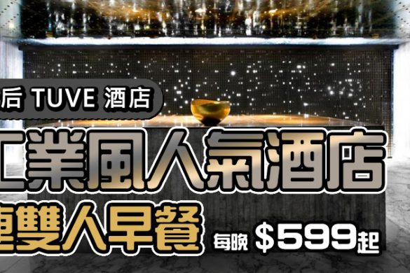 【TUVE Hotel】天后工業風人氣酒店,超型格客房每晚$  599+雙人早餐