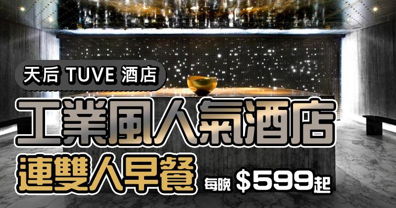 【TUVE Hotel】天后工業風人氣酒店,超型格客房每晚$599+雙人早餐