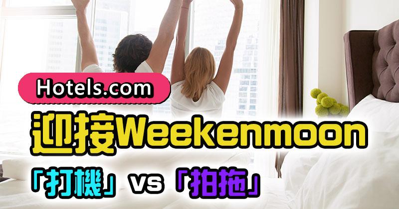 蜜月2.0: 迎接Weekenmoon 「打機」 vs. 「拍拖」 !