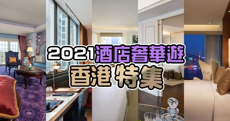 香港「2021酒店奢華遊」特集,頂級酒店限時75折
